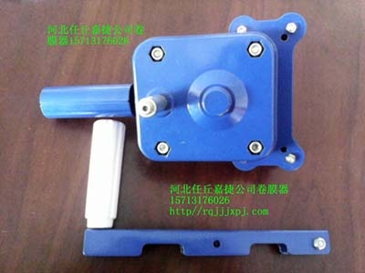 国产卷膜器侧卷生产